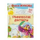 Графические диктанты. Автор: Жукова О.С.