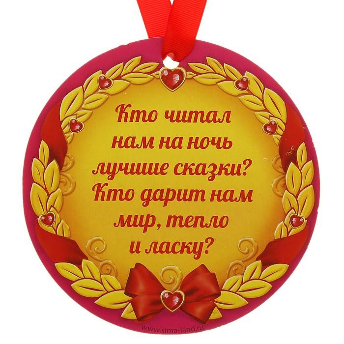 Поздравления бабушке на медали