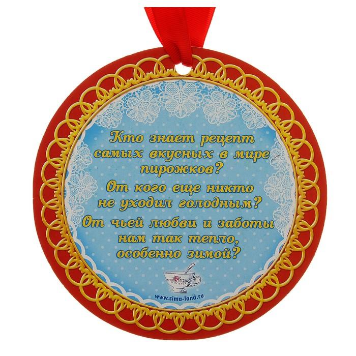 российская актриса поздравление с награждением медалью в стихах расширьте устьевую