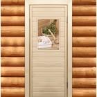 """Дверь для бани и сауны """"В баньке"""", 170х70см"""