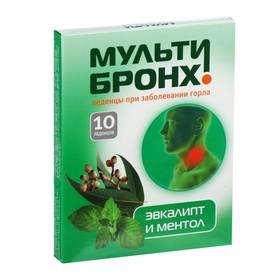 Леденцы от кашля «Мульти-Бронх» Эвкалипт с ментолом, 10 шт