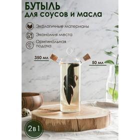 Бутыль 2 в 1 для соусов и масла «Воронка», 350/50 мл