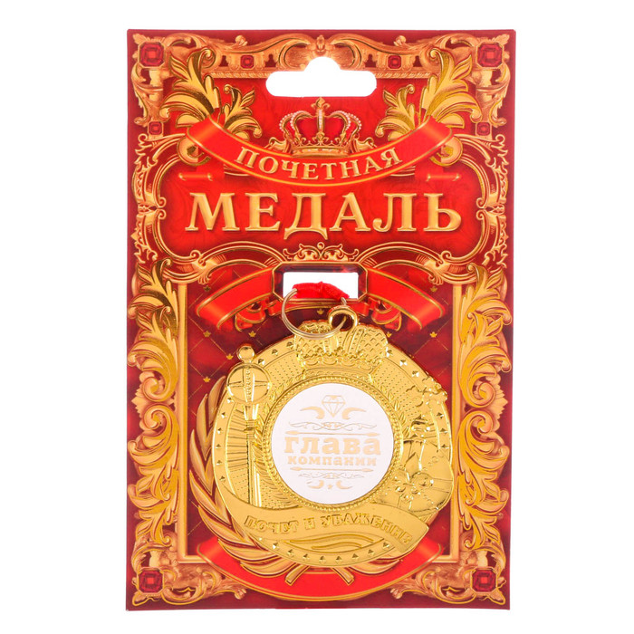 """Медаль """"Глава компании"""" почет и уважение"""