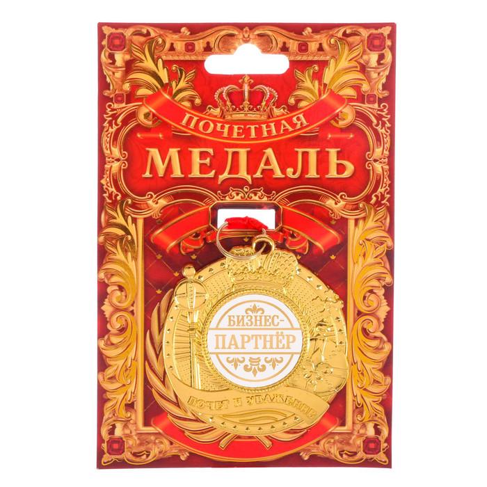 """Медаль """"Бизнес - партнер"""" почет и уважение"""