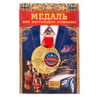 """Медаль мужская юбилейная """"Лучший мужчина"""""""