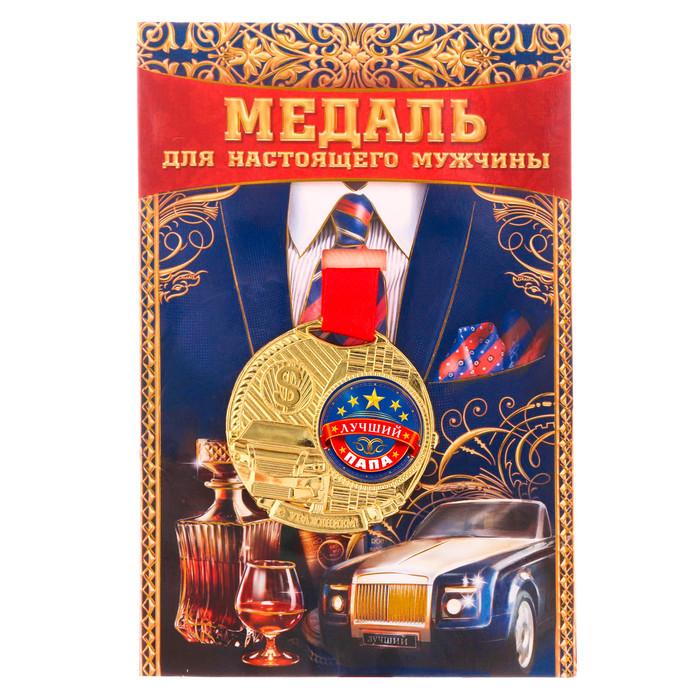 """Медаль мужская юбилейная """"Лучший папа"""""""