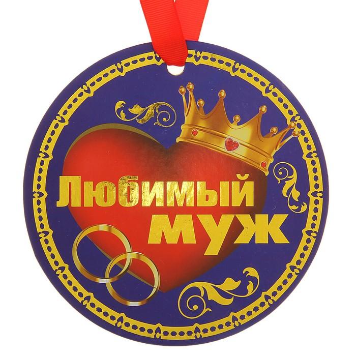 "Медаль - гигант ""Любимый муж"""