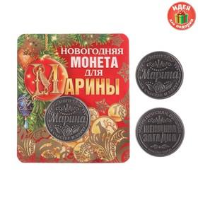 """Новогодняя подарочная монета """"Марина"""""""