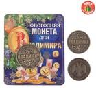 """Новогодняя подарочная монета """"Владимир"""""""