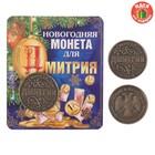 "Новогодняя подарочная монета ""Дмитрий"""