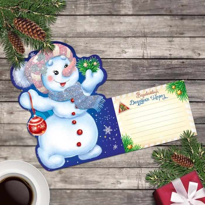 Прикольные картинки, открытка для письма дедушке морозу