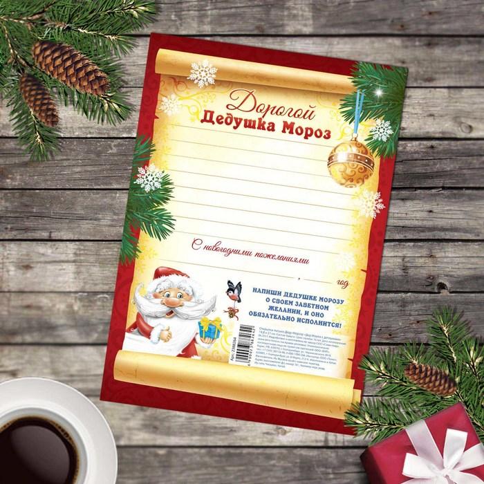 красивые открытки письмо деду морозу огурец очищаются