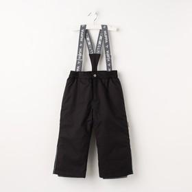 """Брюки для мальчика """"FREJA"""", рост 92 см, цвет чёрный 00009"""