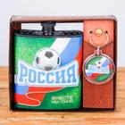 """Набор """"Россия"""", фляжка 210 мл, брелок"""