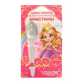 """Ложка детская на открытке """"Кристина"""""""