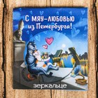 """Зеркало в конверте """"Санкт-Петербург"""""""