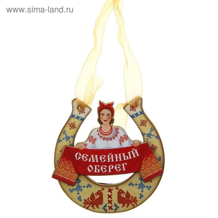 """Магнит подкова """"Семейный оберег"""""""