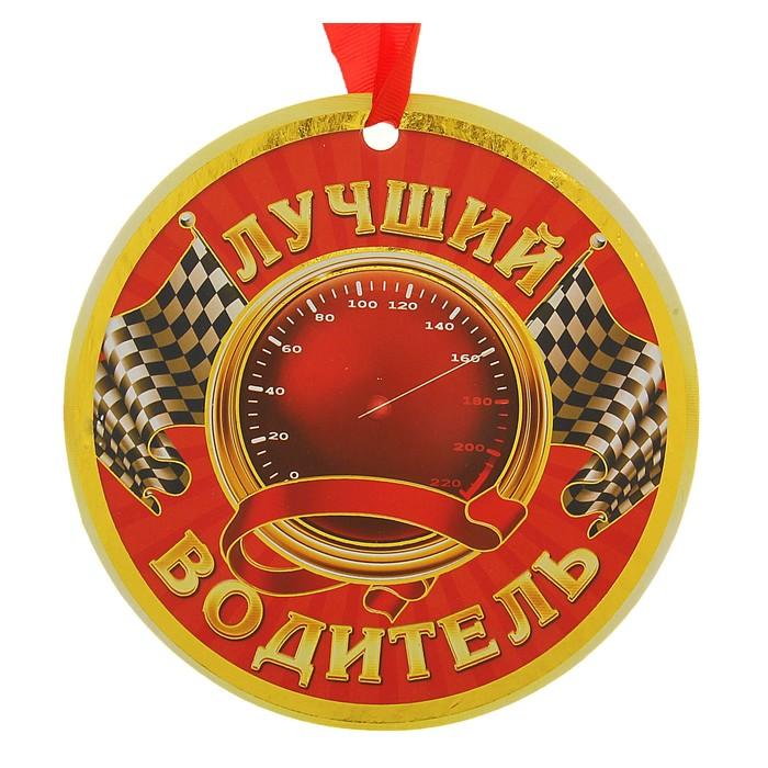 """Медаль - гигант """"Лучший водитель"""""""