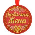 "Медаль - гигант ""Любимая жена"""