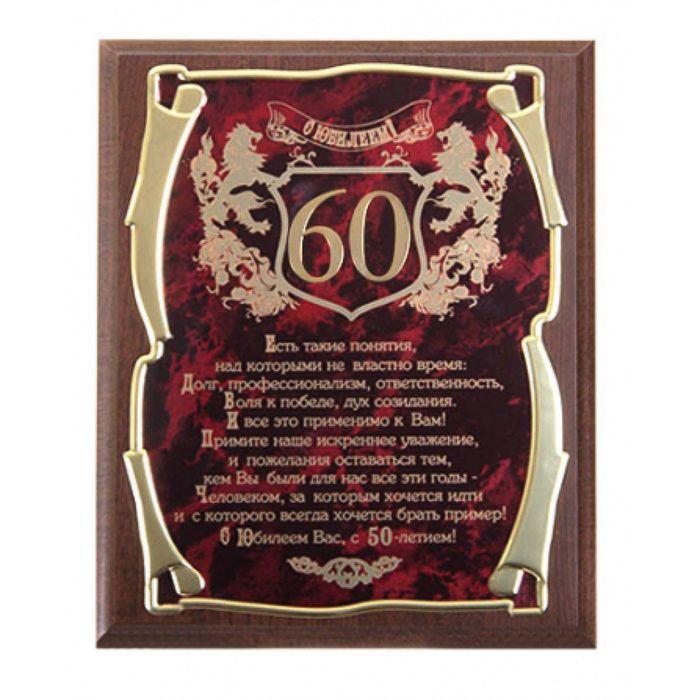 Поздравление с юбилеем начальнику 50 лет