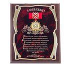 Панно с орденом и лентой «С Юбилеем 50лет!» для мужчины, золотая серия