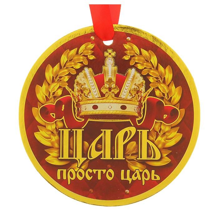Царское поздравление с юбилеем мужчине