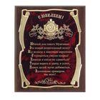 Панно с орденом «С Юбилеем 60лет!» для мужчины, золотая серия