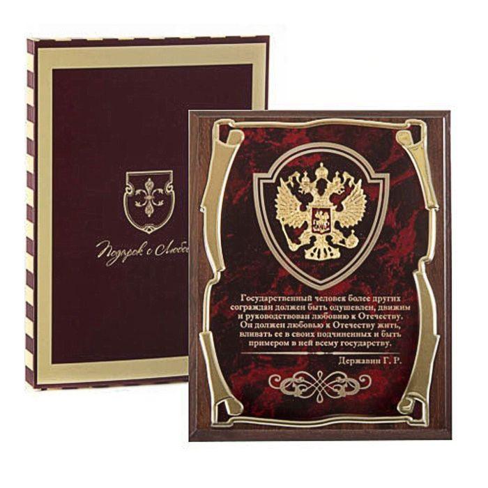 Панно подарочное с гербом «Государственный человек... Державин Г. Р.» в картонной коробке
