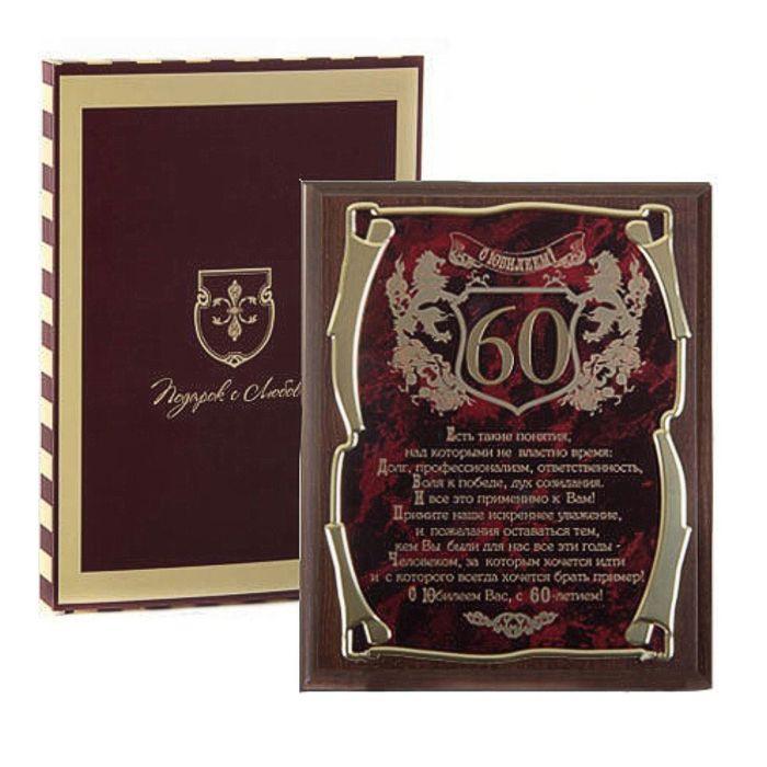 Картинки для, открытка шефу с юбилеем 60 лет