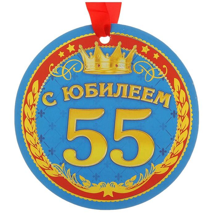 Поздравление к медали юбилей 55 лет