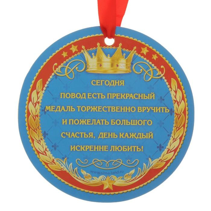 Поздравительные слова к юбилейной медали