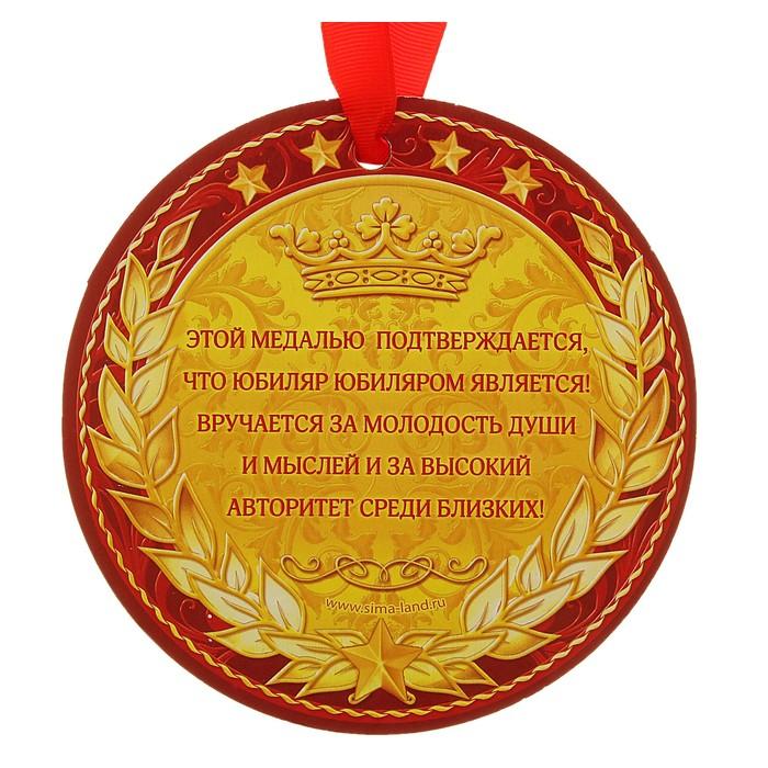 пошлет куда прикольное поздравление с медалью сложились судьбы