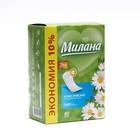 Прокладки ежедневные «Милана» Classic Deo Soft Травы, 40 шт/уп