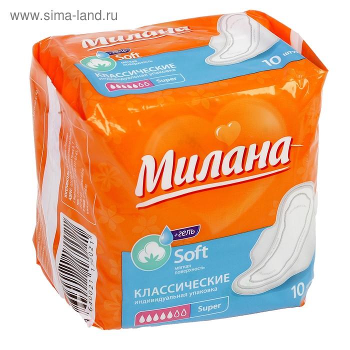 Прокладки «Милана» Classic Super Soft, 10 шт/уп; Цена указана за 4 упаковки