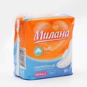 Прокладки «Милана» Ultra Super Soft, 10 шт/уп