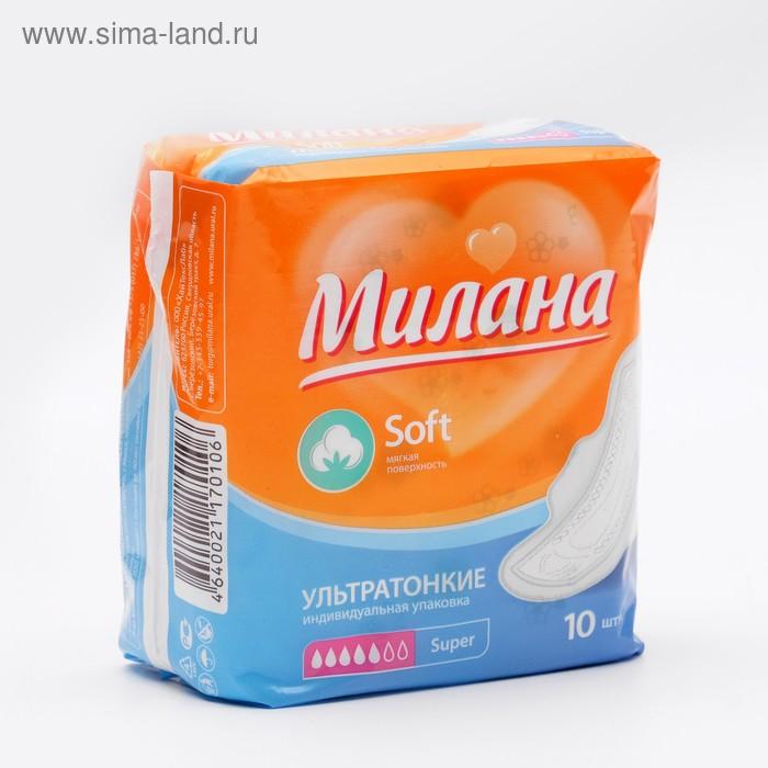 Прокладки «Милана» Ultra Super Soft, 10 шт/уп; Цена указана за 4 упаковки