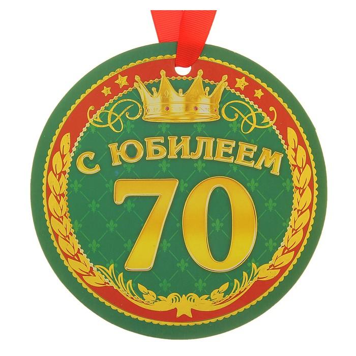"""Медаль - гигант """"Юбилей 70 лет """""""