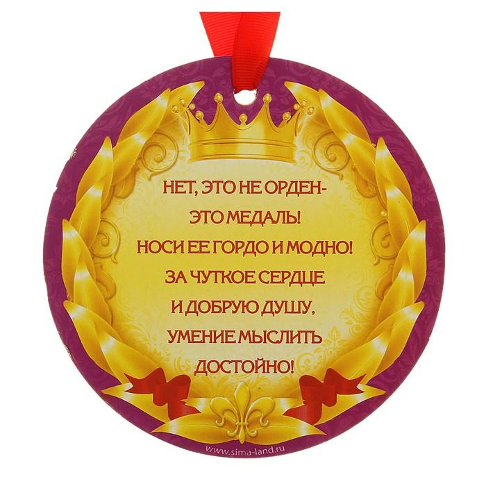 Поздравление с днем рождения с вручением медали