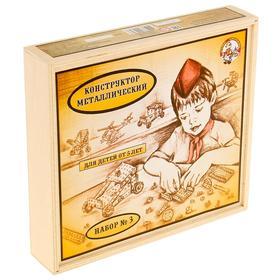 Конструктор металлический «Для уроков труда №3» в деревянной упаковке, 332 детали