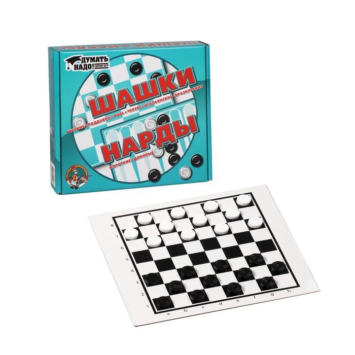"""Настольная игра 2 в 1 """"Надо думать"""": шашки, нарды"""