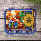 """Magnet from scratch-layer """"Family Christmas"""", 6.9 x 5.6 cm"""