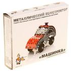 Конструктор металлический с подвижными деталями «Машинка», 132 детали
