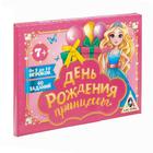 Игра на праздник для детей «День рождения. Принцессы», фанты