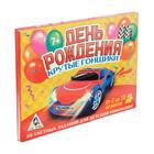 Игра на праздник для детей «День рождения. Тачки», фанты
