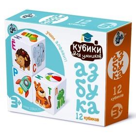 «Кубики для умников. Учим алфавит», 12 штук