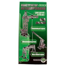 Конструктор металлический «Краны», 434 детали