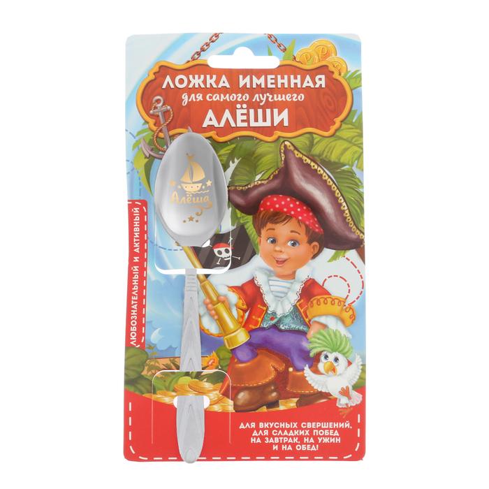 """Ложка с гравировкой детская на открытке """"Алёшенька"""""""