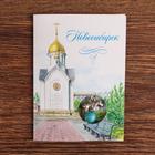 """Открытка с подвеской """"Новосибирск. Мишка на шаре"""""""