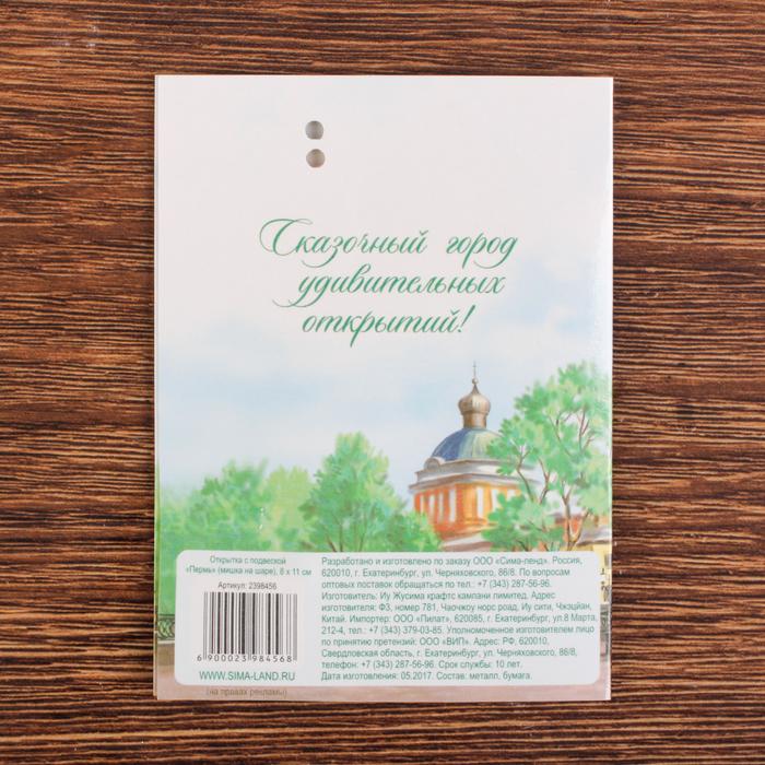 Большой выбор открыток пермь