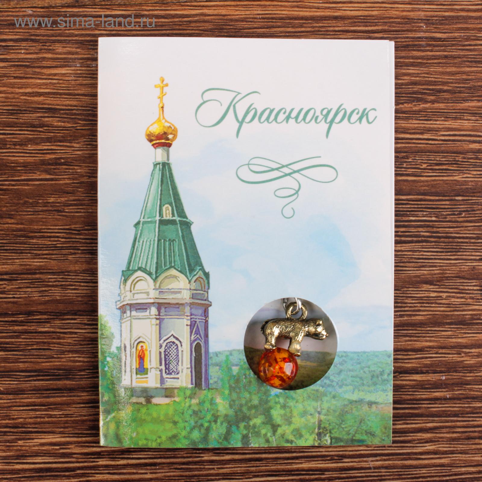 Про украину, открытка с подвеской новосибирск мишка на шаре